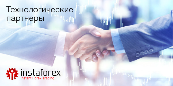 Технологические партнеры ИнстаФорекс