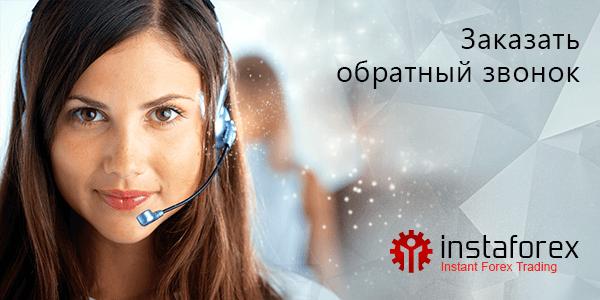 Сервис для клиентов - обратный звонок