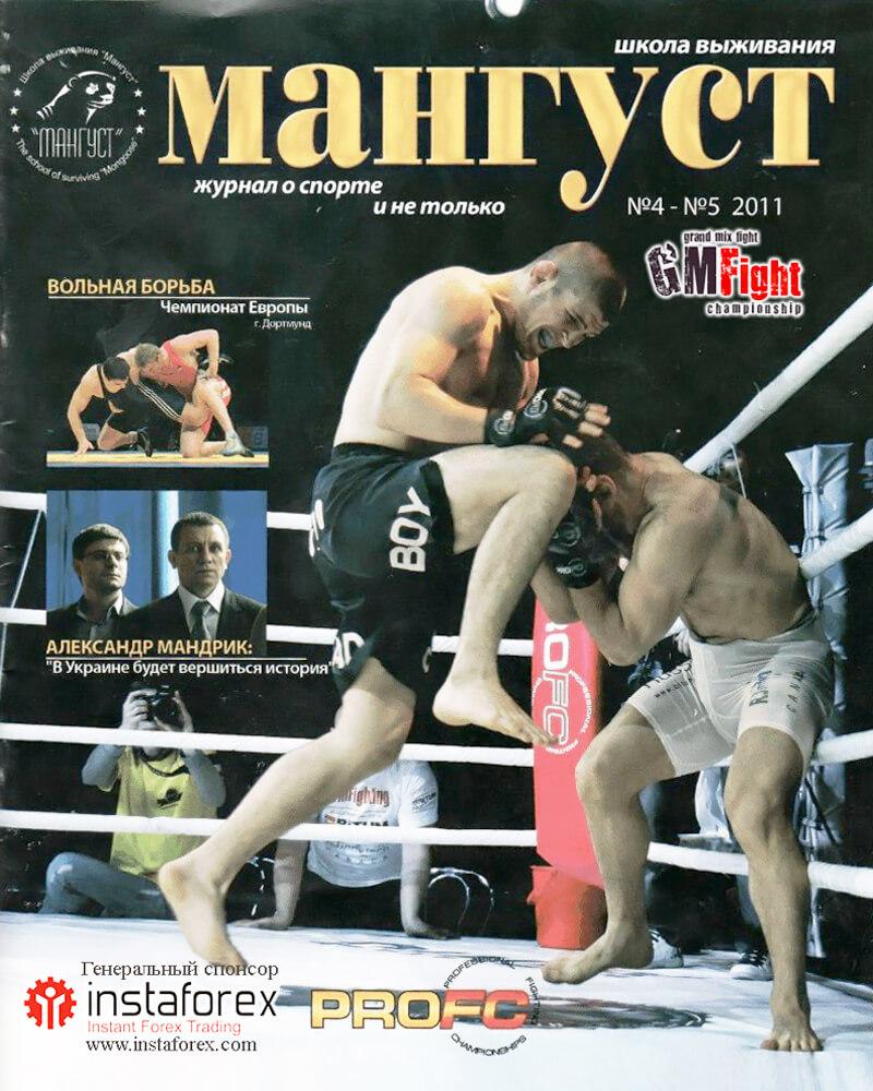 "Magazine ""Mangust"" №4-№5 (août 2011)"